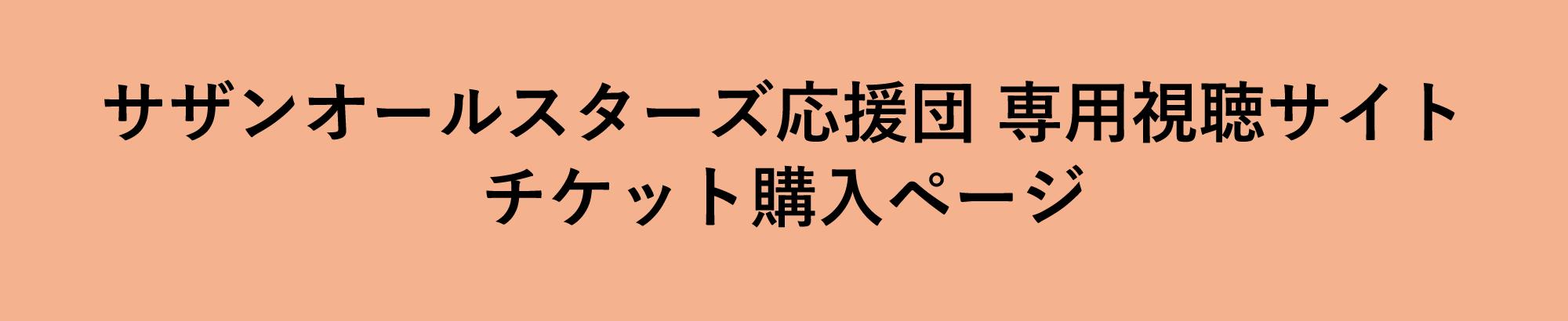 団 サザン オールスター ズ 応援